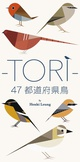 poster for Tori - Birds From the 47 Prefectures of Japan