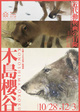 poster for 「木島櫻谷 - 近代動物画の冒険 - 」展
