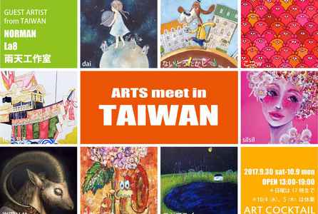 poster for Arts Meet in Taiwan