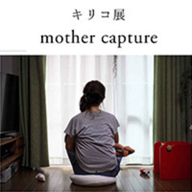 poster for キリコ 「mother capture」
