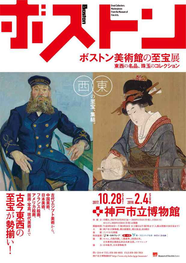 poster for 「ボストン美術館の至宝展 ― 東西の名品、珠玉のコレクション」