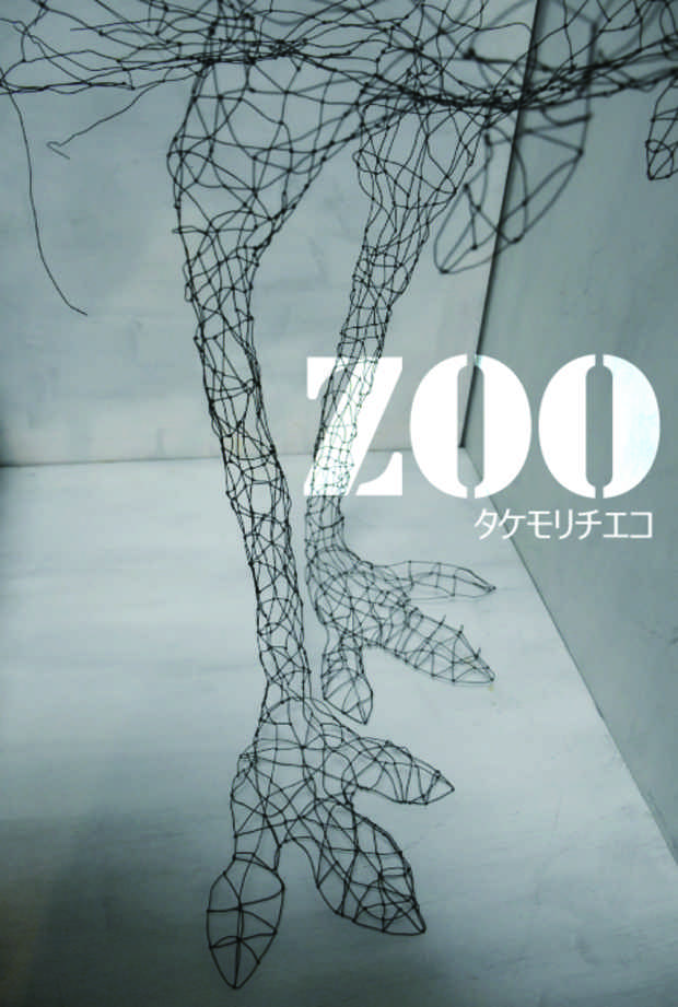 poster for タケモリチエコ 「ZOO」