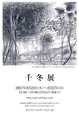 poster for 千冬展