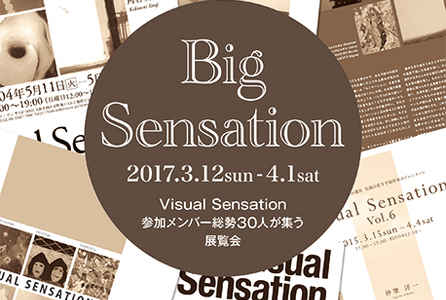 poster for 「Big Sensation」 展