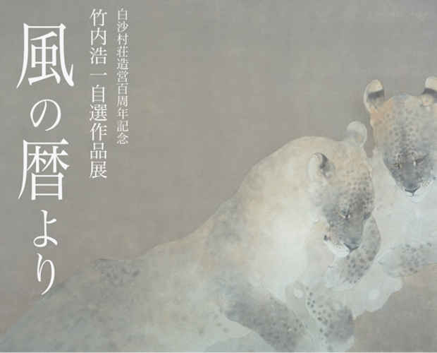 poster for 竹内浩一 「風の暦より」