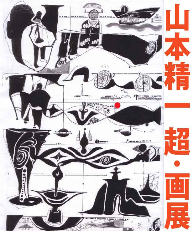 poster for 山本精一 「超・画展」