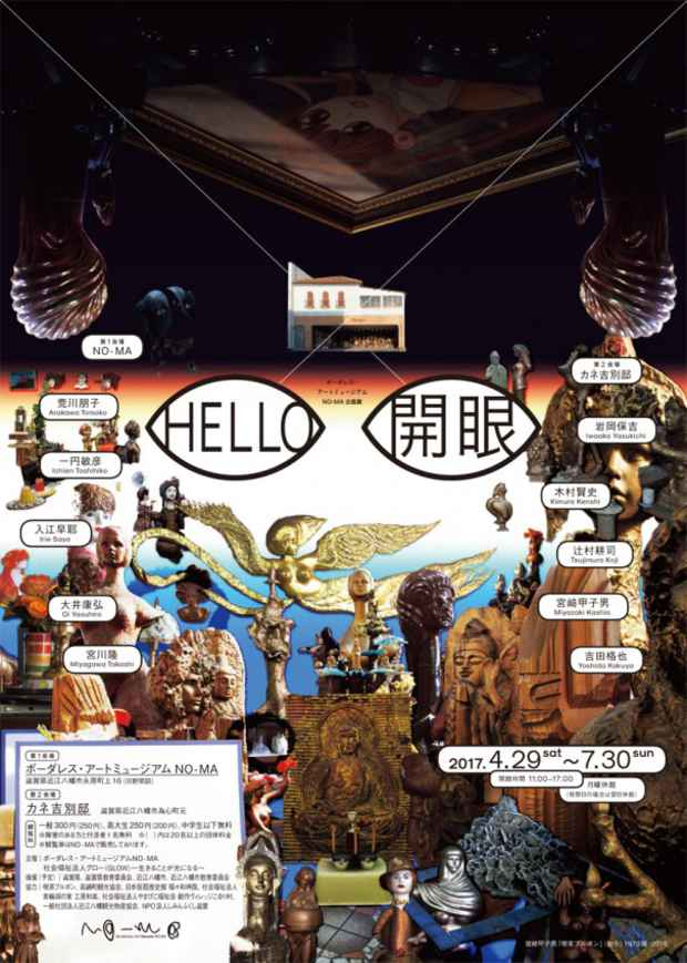 poster for 「Hello 開眼」