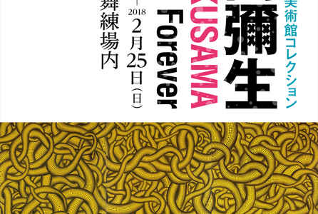 "poster for Yayoi Kusama ""My Soul Forever"""