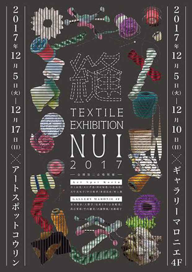 poster for 「縫 TEXTILE EXHIBITION」