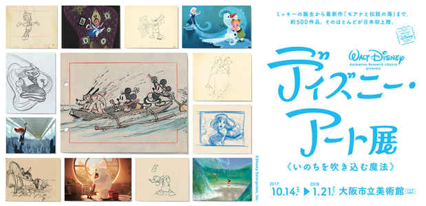 poster for 「ディズニー・アート」 展