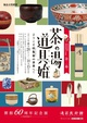 poster for Chanoyu Tea Ceremony Accessories