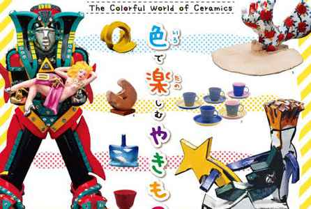 "poster for Special Exhibition ""The Colorful World of Ceramics"""