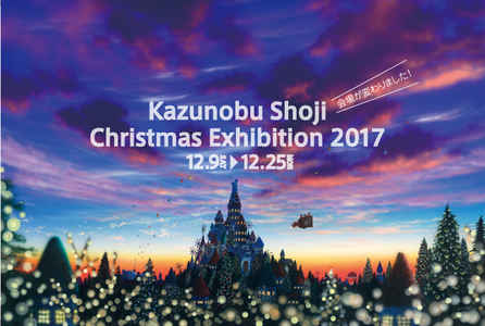 poster for 小路和伸 「Christmas Exhibition 2017」