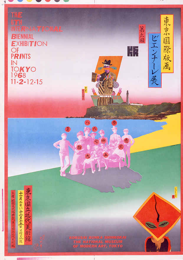 poster for 「現代版画の展開」
