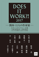 poster for 「DOES IT WORK?! 2017 - 関西・11人の作家展 - 」