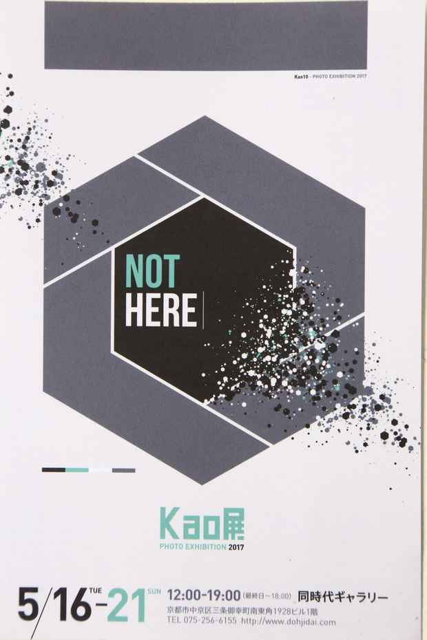 poster for 「Kao展 2017『NOT HERE』」