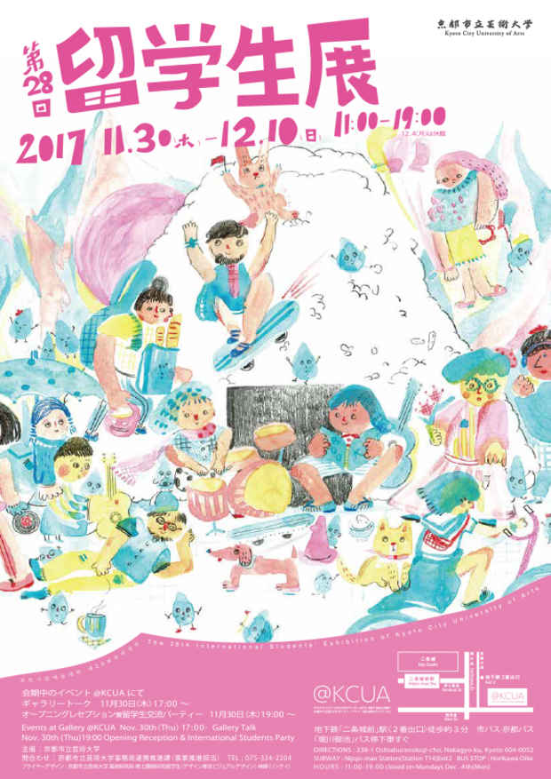 poster for 「第28回 留学生展」