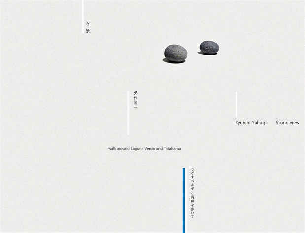 "poster for Ryuichi Yahagi ""Stone View - Walk Around Laguna Verde and Takahama"""