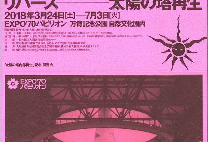 poster for 「The Legacy of EXPO'70 Ⅱ リバース-太陽の塔再生」