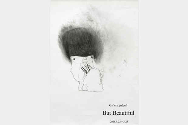poster for 「But Beautiful」展