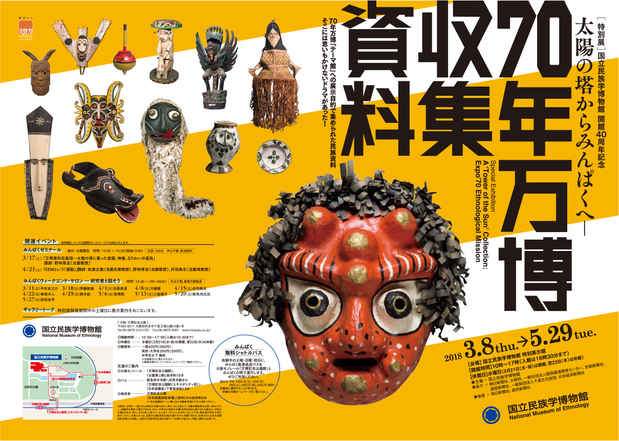 poster for 開館40周年記念特別展「太陽の塔からみんぱくへ― 70年万博収集資料」