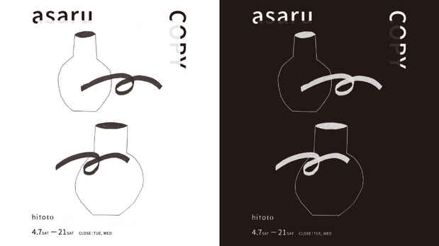 poster for asaru 「COPY」