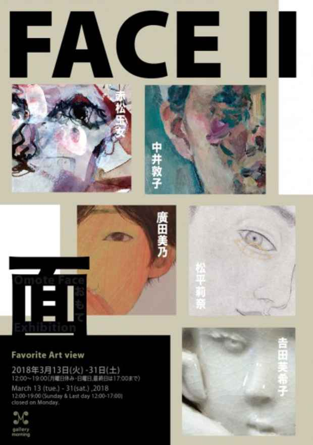 poster for 「FACE II」展