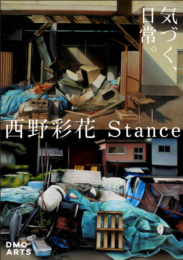 poster for 西野彩花「Stance」