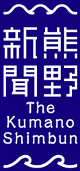 poster for The Kumano Museum of Modern Art Preparatory Room