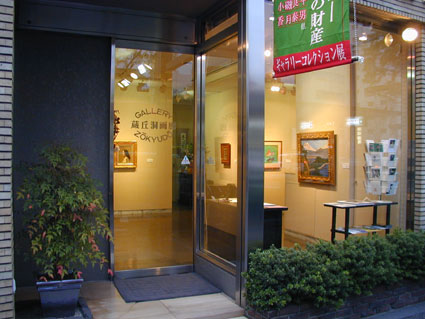 poster for Gallery Zokyudo